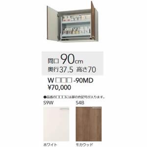 ###クリナップ【WS9W-90MD】ホワイト すみれ 木キャビキッチン ムーブダウン吊戸棚(高さ70cm) 間口90cm