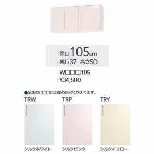 ###クリナップ【WTRP105】シルクピンク SK ステンキャビキッチン ショート吊戸棚(高さ50cm) 間口105cm