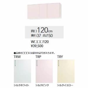 ###クリナップ【WTRP120】シルクピンク SK ステンキャビキッチン ショート吊戸棚(高さ50cm) 間口120cm