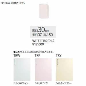###クリナップ【WTRP30R/WTRP30L】シルクピンク SK ステンキャビキッチン ショート吊戸棚(高さ50cm) 間口30cm