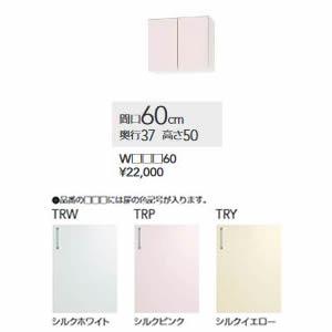 ###クリナップ【WTRW60】シルクホワイト SK ステンキャビキッチン ショート吊戸棚(高さ50cm) 間口60cm