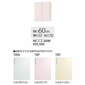 ###クリナップ【WTRW60M】シルクホワイト SK ステンキャビキッチン ミドル吊戸棚(高さ70cm) 間口60cm