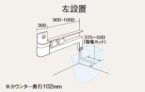 パナソニック アラウーノ専用手洗い【XCH1SNHL】小物収納なし カウンタータイプ 左設置 (手動水栓)