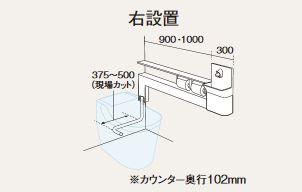 パナソニック アラウーノ専用手洗い【XCH1JMHR】小物収納あり カウンタータイプ 右設置 (自動水栓)