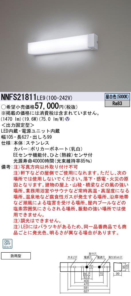 βパナソニック 照明器具【NNFS21811LE9】LED20形ウォールNタイプ昼白壁付 {V}