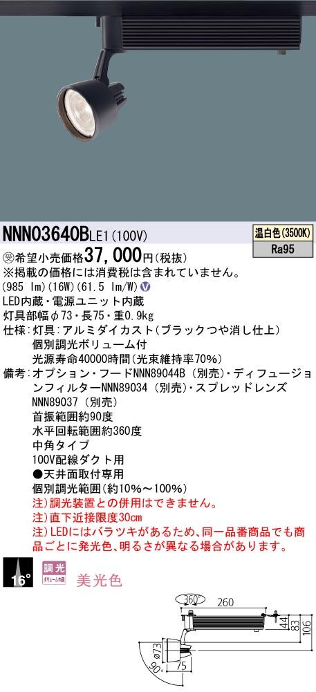 βパナソニック 照明器具【NNN03640BLE1】LEDSP150形狭角35K美光色 調光 {V}