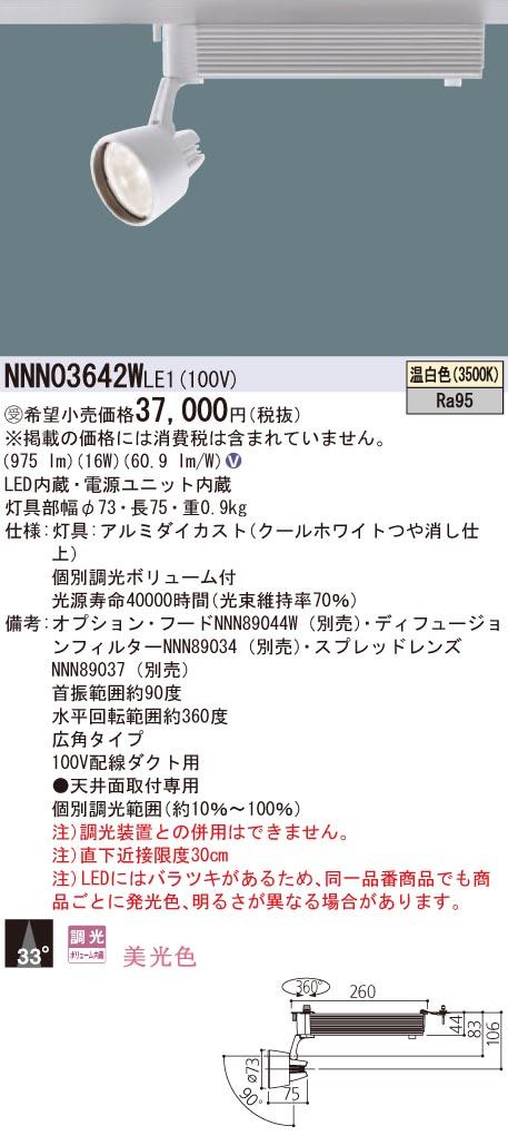 βパナソニック 照明器具【NNN03642WLE1】LEDSP150形広角35K美光色 調光 {V}