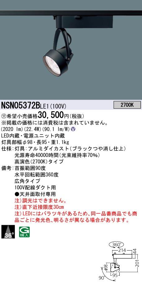 ###βパナソニック 照明器具【NSN05372BLE1】高演色SP250形 広角27K 黒 {V} 受注生産