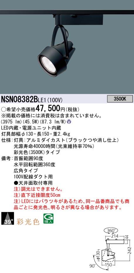 βパナソニック 照明器具【NSN08382BLE1】彩光色SP550形 広角35K 黒 {V}