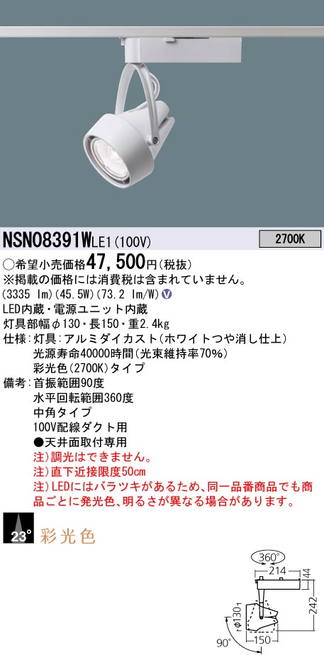 βパナソニック 照明器具【NSN08391WLE1】彩光色SP550形 中角27K 白 {V}