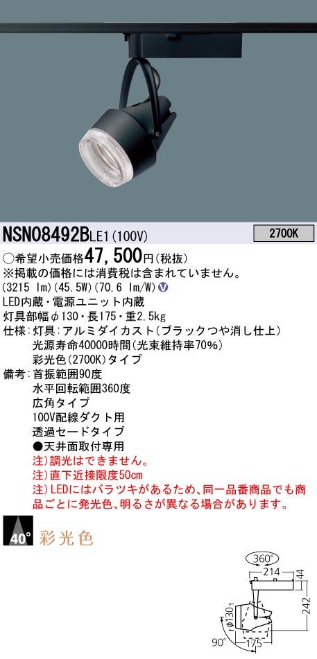 βパナソニック 照明器具【NSN08492BLE1】彩光色SP550形透過 広角27K 黒 {V}