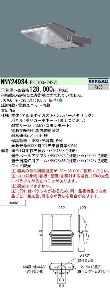 βパナソニック 照明器具【NNY24934LE9】LEDSP 水銀灯400形相当ワイド配光 {L}