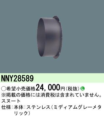 βパナソニック 照明器具【NNY28589】LEDスポットライト用スヌート