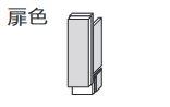 ####クリナップ Tiaris(ティアリス)【AN-FS016KE】オプション 洗面化粧台用フィラー 間口16.5cm ハイグレード 単色(鏡面)