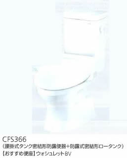 ###TOTO 組合せ便器 セット品番【CFS366BP】一般地 壁排水 手洗なし
