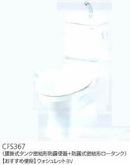 ###TOTO 組合せ便器 セット品番【CFS367B】一般地 床排水 手洗あり (排水管含む)