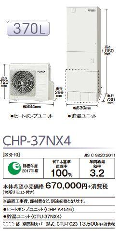 ###コロナ エコキュート【CHP-37NX4】(台所リモコンセット) 省スペース・スリムタイプ 給湯専用タイプ 370L