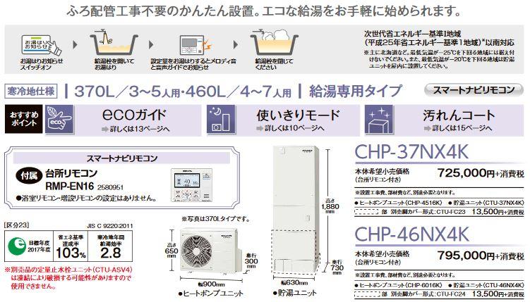 ###コロナ エコキュート【CHP-46NX4K】(台所リモコン付属) スタンダードタイプ 給湯専用タイプ 460L (旧品番CHP-46NX2K) 寒冷地向け