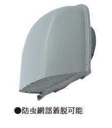 東芝 換気扇 システム部材【DV-250SLNF1】業務用・全熱交換ユニット 長形パイプフード ステンレス製 防虫網付 ライトグレー塗装 φ250用
