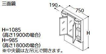 ###TOTO 化粧鏡【LMPB075B3GDC1G】Vシリーズ 三面鏡 エコミラーあり LEDランプ 間口750mm 全高1800mm