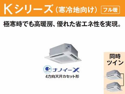 ###パナソニック 業務用エアコン【PA-P140U6KDN】Kシリーズ 4方向天井カセット形 冷暖房 同時ツイン 標準 三相200V P140形