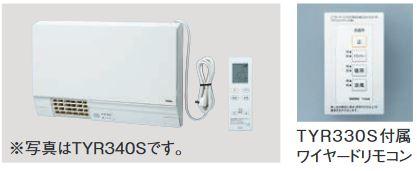 TOTO 洗面所暖房機【TYR330S】(AC100V) ワイヤードリモコン(有線)付き