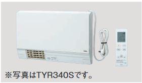 TOTO 洗面所暖房機【TYR340S】(AC100V) ワイヤレスリモコン(赤外線式)付き・予約運転機能付き