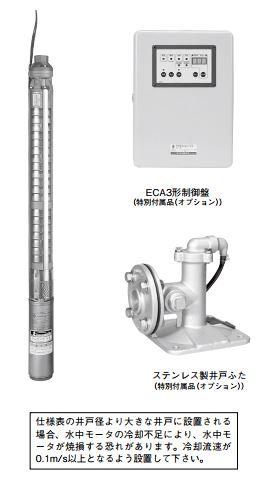 川本 ステンレス製深井戸水中ポンプ【USN2-506-2.7C】 60Hz 三相200V 2.7kW US2形 サンロング