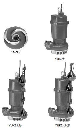 川本 雑排水水中ポンプ【YUK2-506-0.75LN】2極 60Hz 三相200V 0.75kW YUK2形