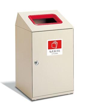 ####u.テラモト 環境美化用品【DS-186-331-6】ニートSTF もえるゴミ用 投入口(赤)67L アイボリー 受注生産