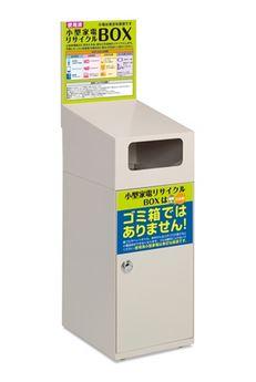 ####u.テラモト 環境美化用品【DS-580-147-0】小電リサイクルボックス 47.5リットル 受注生産