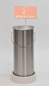 ####u.テラモト 環境美化用品【DS-945-160-0】飲み残し回収ボックス 転倒防止ベース付