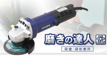 ■Y.ミタチ【MGV100BD】電子グラインダー