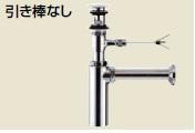 ▽INAX 排水金具(ポップアップ式・呼び径32mm)【LF-701SAC】ポップアップ式(排水口カバー付)床排水ボトルトラップ