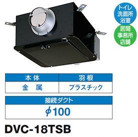 (♀)『カード対応OK!』換気扇 東芝【DVC-18TSB】天井埋込形ダクト用 中間取付タイプ【smtb-TD】【saitama】
