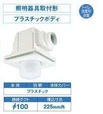 換気扇 東芝【DVL-14KX4】 低騒音ダクト用 照明器具取付タイプ (旧品番DVL-14KX)