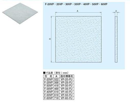 東芝 換気扇部材【F-60VP】 (60cm用)(5枚入り) フィルターユニット交換用フィルター