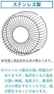東芝 換気扇部材【GU-40S】 有圧換気扇ステンレス形用保護ガード ステンレス製 40cm用