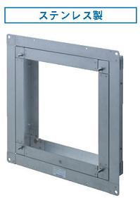 東芝 換気扇部材【KW-S25VP】 有圧換気扇用スライド取付枠 25cm用 ステンレス製