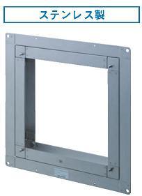 東芝 換気扇部材【KW-U30VP】 インテリア有圧換気扇用薄壁取付枠 ウェザーカバー用 30cm用