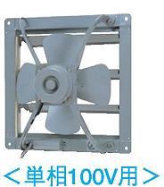 ###東芝 産業用換気扇【VF-40L4】排気専用タイプ・単相100V用 受注生産