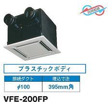 東芝空調換気扇【VFE-200FP】 天井カセット形 フラットインテリアタイプ