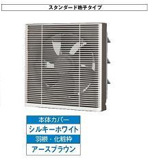 ∬∬東芝 換気扇【VFM-30S1】 30cmスタンダート格子タイプ・電気式