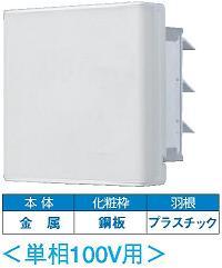 (♀)『カード対応OK!』東芝 換気扇【VFM-P25KMU】インテリア有圧換気扇 給気専用 メッシュタイプ単相100V用