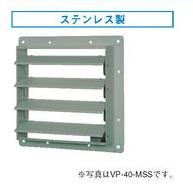 東芝 産業用換気扇部材 【VP-25-MTS】 有圧換気扇ステンレス形用電気式シャッター 三相200V