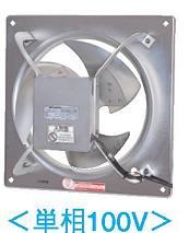 ∬∬π東芝産業用換気扇【VP-304SAS2】 30cm 単相100v有圧換気扇 ステンレス形
