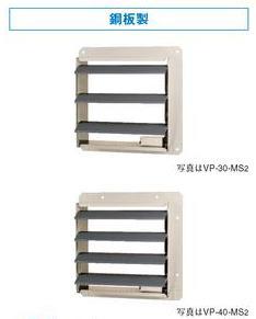 東芝 産業用換気扇部材 【VP-40-MS2】(鋼板製) 有圧換気扇用電気式シャッター 単相100V