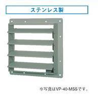 東芝 産業用換気扇部材 【VP-40-MSS】 有圧換気扇ステンレス形用電気式シャッター 単相100V