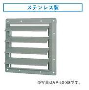 ∬∬東芝 産業用換気扇部材 【VP-40-SS】 有圧換気扇ステンレス形用風圧式シャッター 標準形用