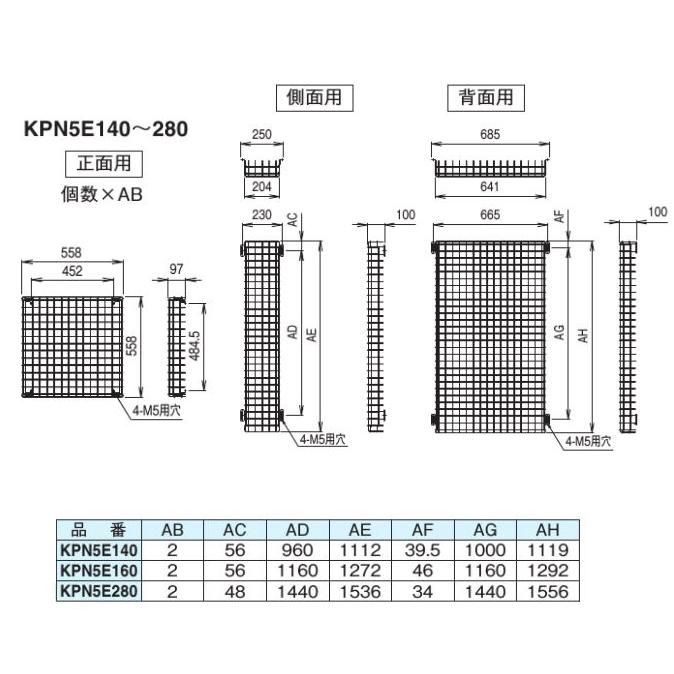 ダイキン スポットエアコン関連部材【KPN5E140】防護ネット